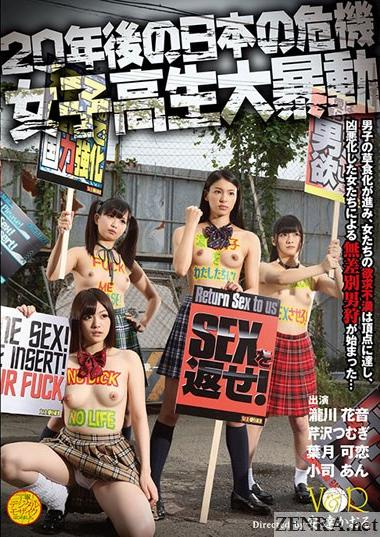 Japanese School Girl Pantyhose