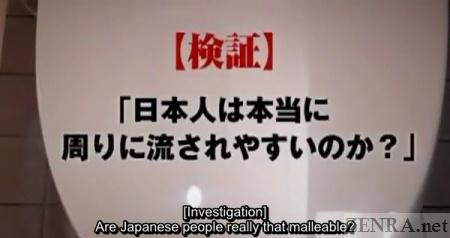 Japanese schoolgirl investigation