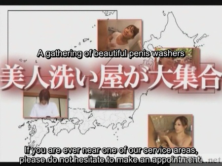Japanese penis washing nationwide showcase
