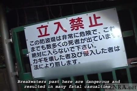 Forbidden area near Tokyo Bay