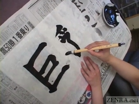 Japanese calligraphy for Big Breasts Kanji