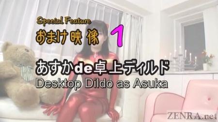 Asuka Japanese AV cosplay bonus scene
