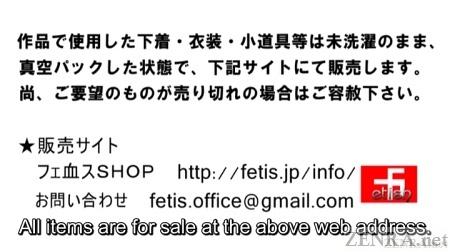 FETIS Japanese web shop information