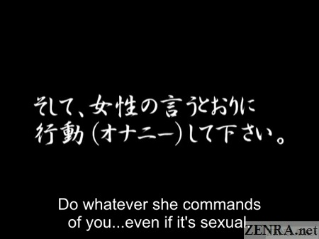 Japanese dominant sexual commands