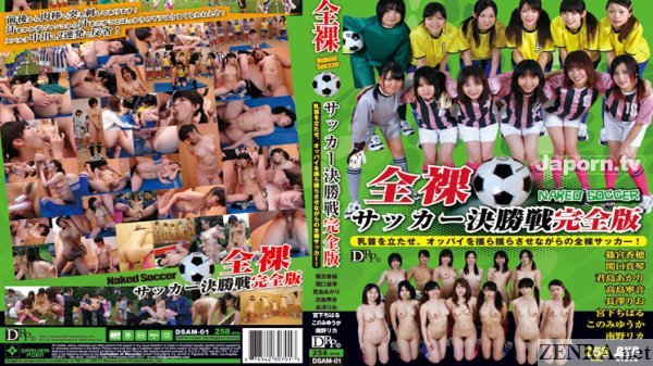 naked soccer the deciding match uncensored hd