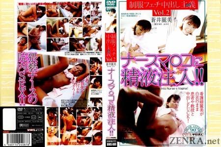 nurse gyaru ejaculation technician with remi aoi uncensored