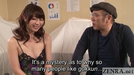 interview about japanese gokkun