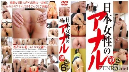the anuses of japanese av stars