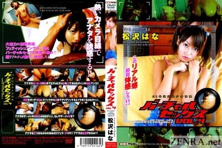 virtual fetish angle with hana matsuzawa uncensored