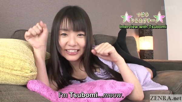 this is tsubomi