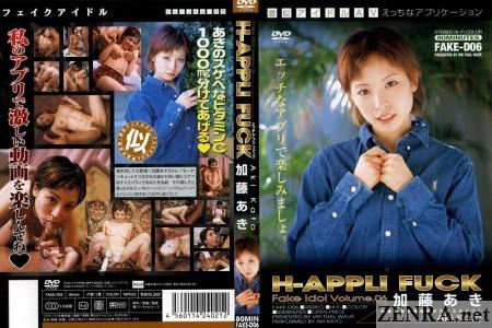 false idol sexual application starring aki katou