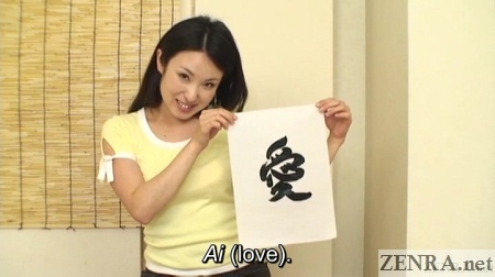 ai japanese calligraphy