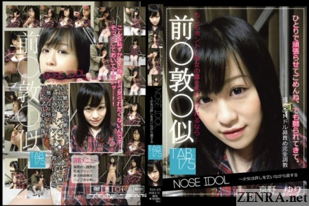 nose idol tanbikai yui kyouno