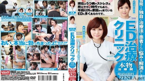 erectile dysfunction clinic