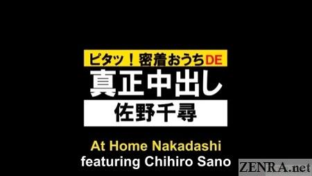 chihiro sano at home nakadashi