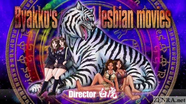 byakko japanese av lesbian director