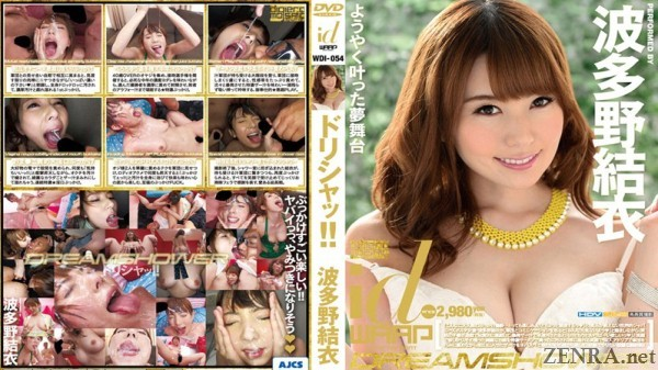 dream shower with yui hatano