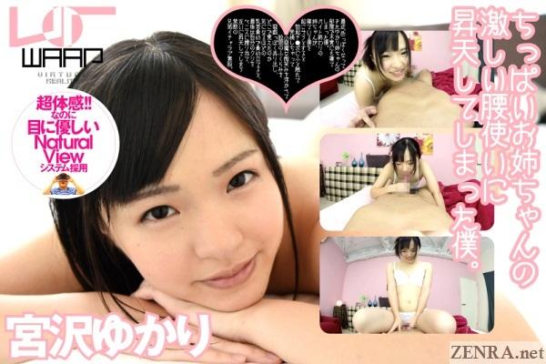 yukari miyazawa my thin friend took me to heaven