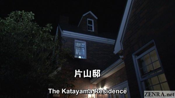 katayama residence