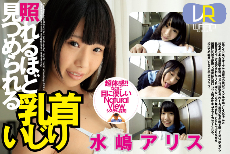 arisu mizushima nipple teasing to the point of embarrassment
