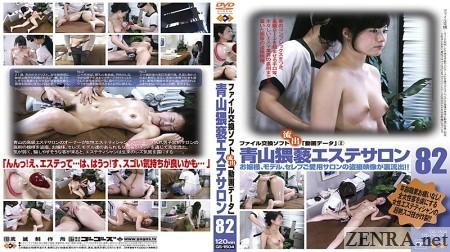 aoyama massage clinic for women