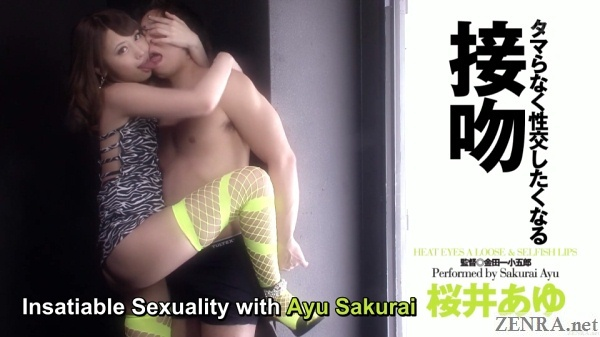 ayu sakurai insatiable sexuality title card