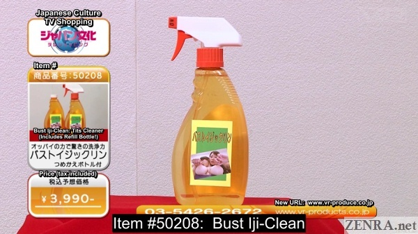 bust iji clean bizarre japanese home shopping tv