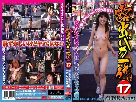 sayaka dances with naked chance