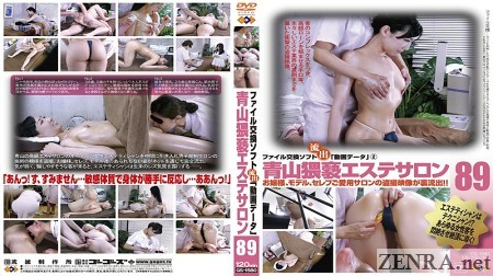 aoyama massage clinic for women 89