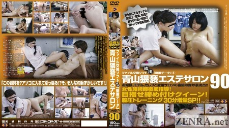 aoyama massage clinic for women  special