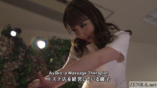 massage therapist aya kisaki