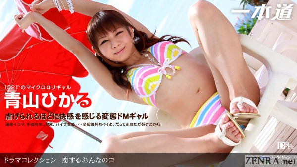 hikaru aoyama slacking off at the beachside clubhouse