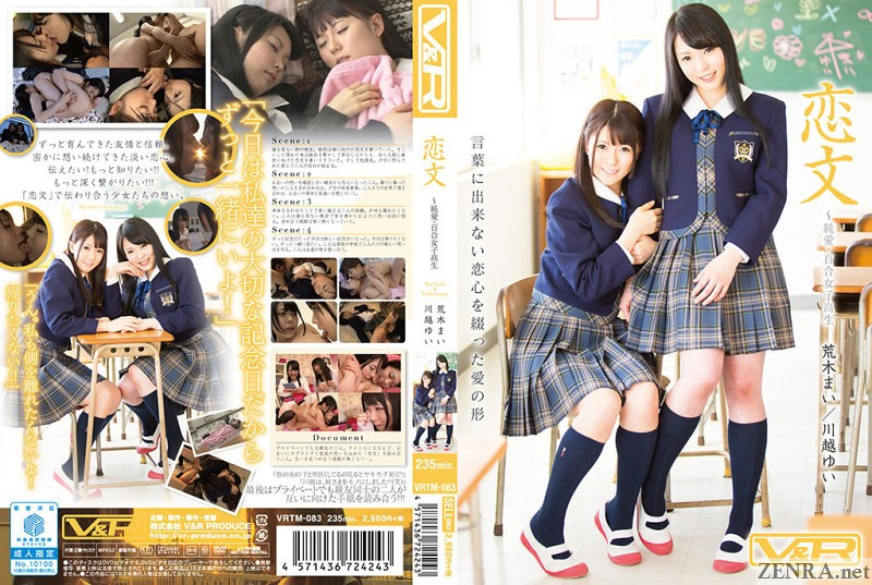 where an innocent love letter takes us mai araki and yui kawagoe