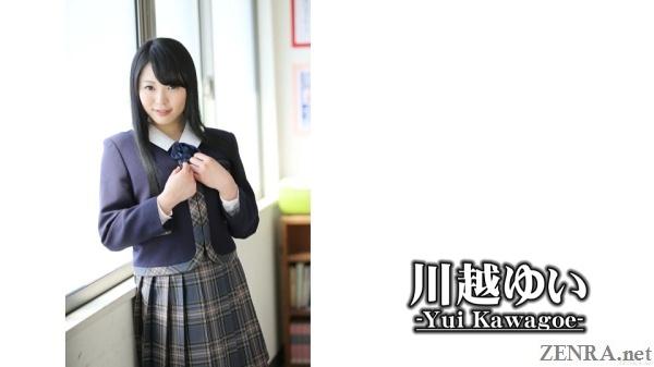 yui kawagoe jav star
