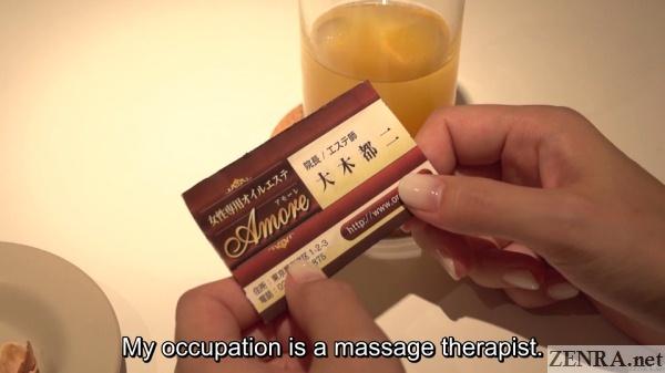 japanese masseur business card