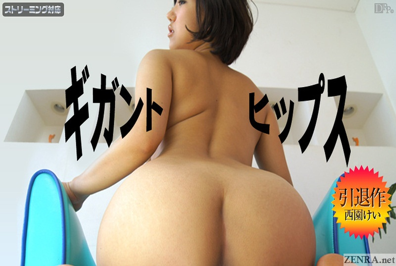 kei nishizono hips from another dimension hd