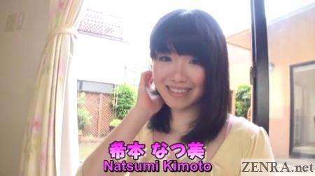 jav star natsumi kimoto