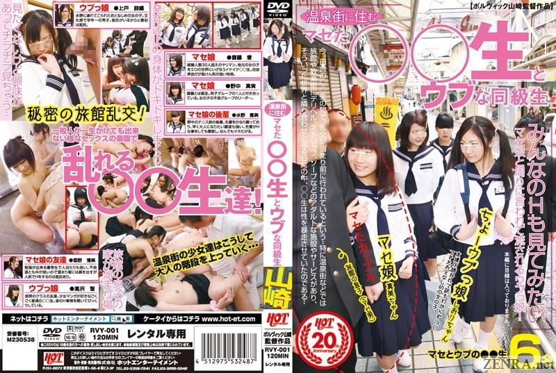 schoolgirl hotspring orgy club