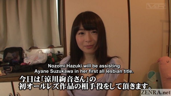 nozomi hazuki makeup room interview